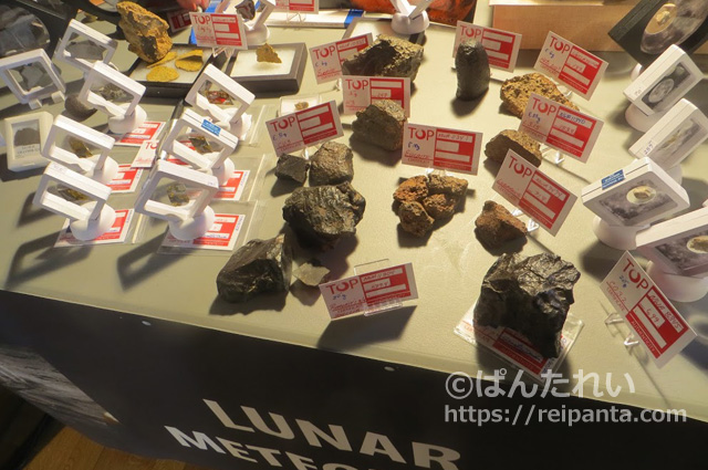 隕石11@ぱんたれい
